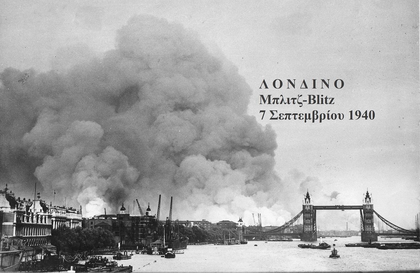 04 πλάι London Blitz 7 September 1940