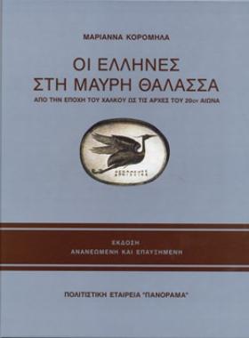 Οι Έλληνες στη Μαύρη Θάλασσα, από την εποχή του Χαλκού…