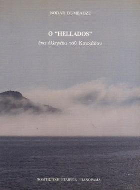 """""""Hellados"""" a boy of Greek origin living in the Caucasus"""