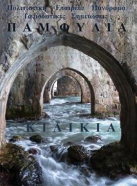 Pamphylia and Cilicia (SW Turkey)