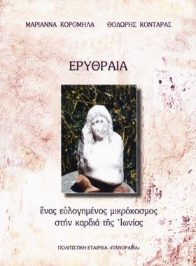Erythraia; A Blessed Microcosmos in the Heart of Ionia