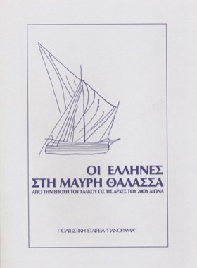 The Greeks and the Black Sea (for children)