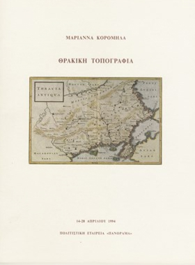Thracian Topography. From the Northeast Aegean to the Danube shores
