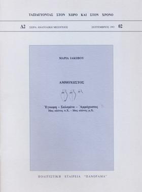 Έγκωμη-Σαλαμίνα-Αμμόχωστος, 16ος αιώνας π.Χ. - 16ος αιώνας μ.Χ.
