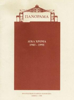 ΠΑΝΟΡΑΜΑ ΔΕΚΑ ΧΡΟΝΙΑ 1985-1995